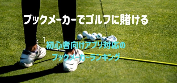 ゴルフ - 賭けゴルフにおすすめのブックメーカーランキング