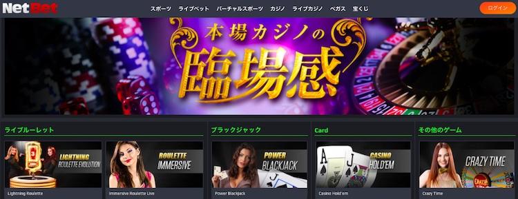 ネットベット-ライブカジノ