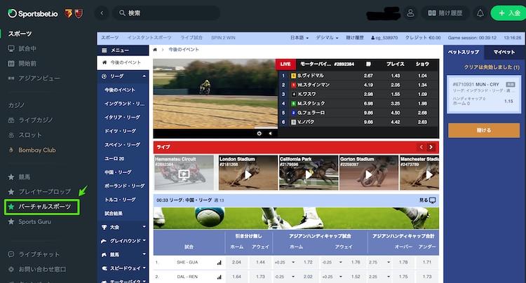 バーチャルスポーツ-スポーツベットアイオー-賭け方