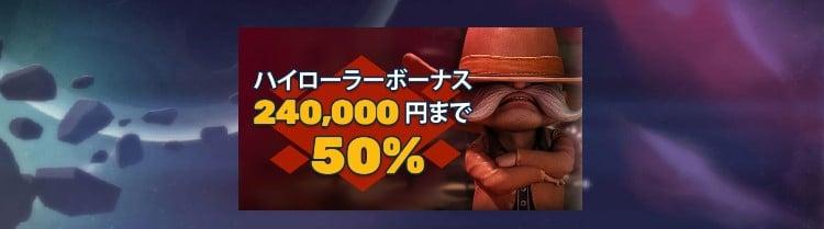 プレイアモ-ハイローラー向け入金ボーナス