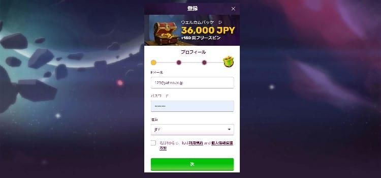 プレイアモ-モバイル新規登録ステップ