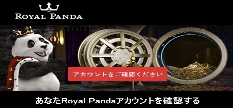 ロイヤルパンダ-新規登録ステップ4