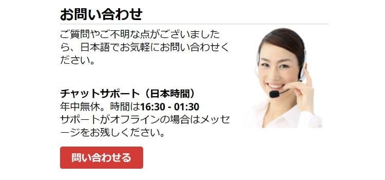 ロイヤルパンダ-日本語サポート