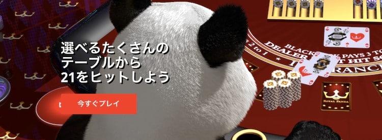 ロイヤルパンダ-Lucky21ブラックジャックボーナス