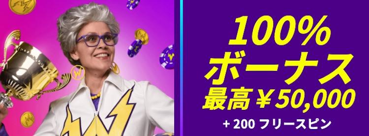 Wildz casino - 入金ボーナス