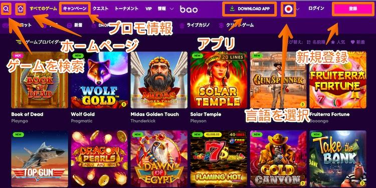 baocasino-サイトレビュー