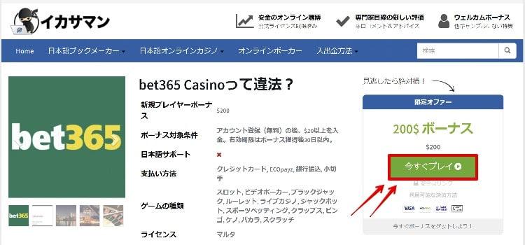 bet365 Casino - 登録ステップ1