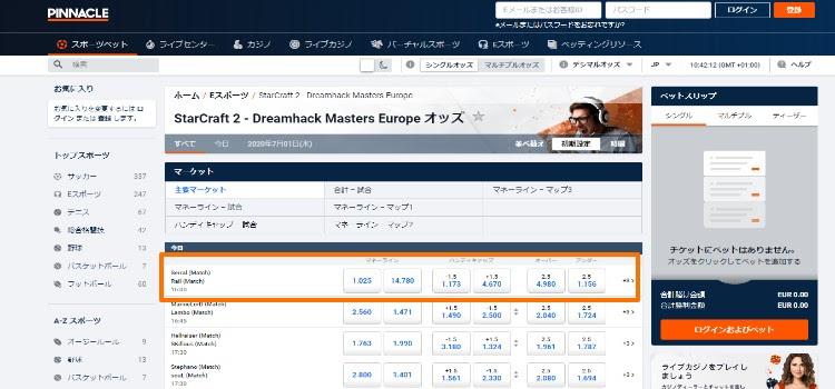 スタークラフト-ブックメーカーでの賭け方ステップ2
