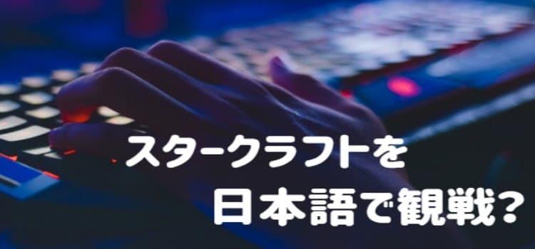 スタークラフト-日本語で観戦する