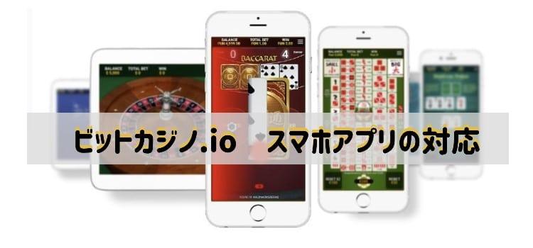 ビットカジノ - スマホアプリ