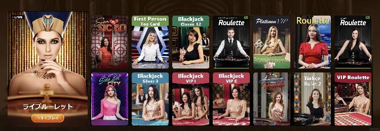 AmunRa Casino - ライブカジノ