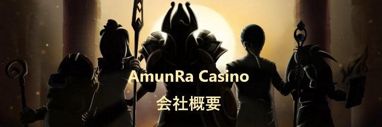 AmunRa Casino - 会社概要