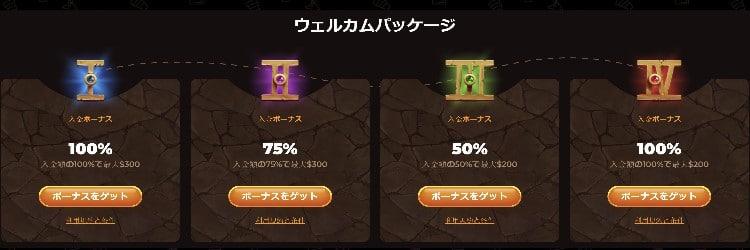 AmunRa Casino - 入金ボーナス
