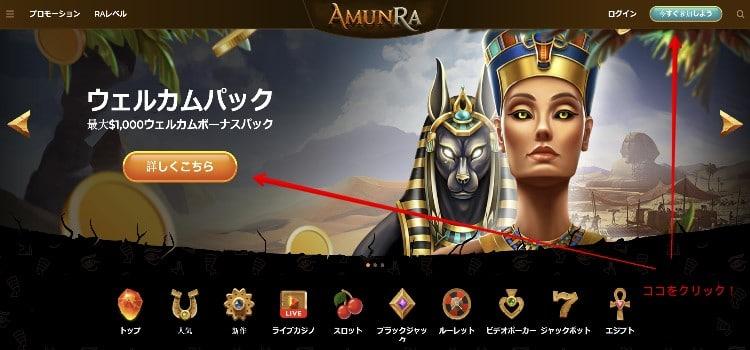 AmunRa Casino - 新規登録ステップ1