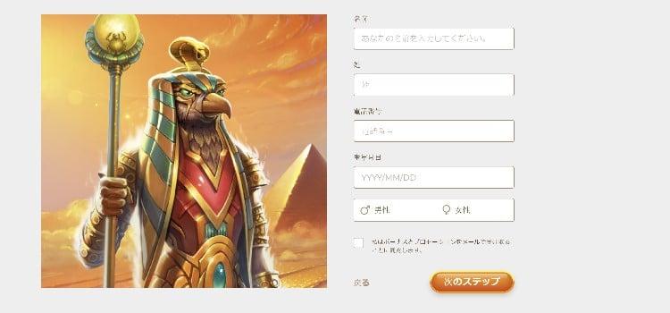 AmunRa Casino - 新規登録ステップ3