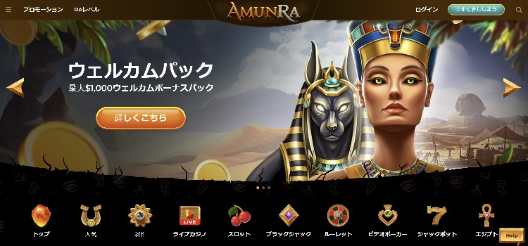 AmunRa Casino - 正直サイトレビュー