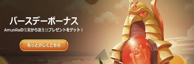 AmunRa Casino - 誕生日プレゼント
