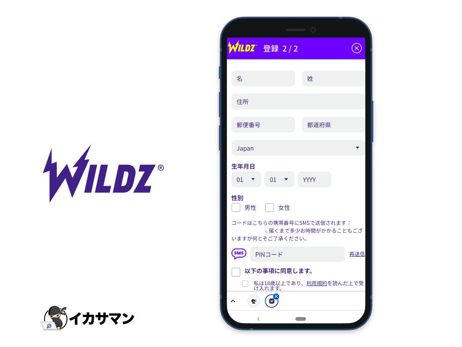 Wildz casino - 登録ステップ3
