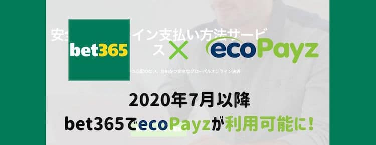 bet365-エコペイズ