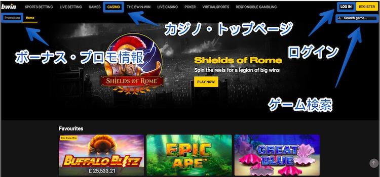 bwin Casino-サイトレビュー