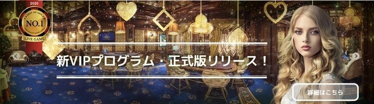 エルドアカジノ - VIPプログラム