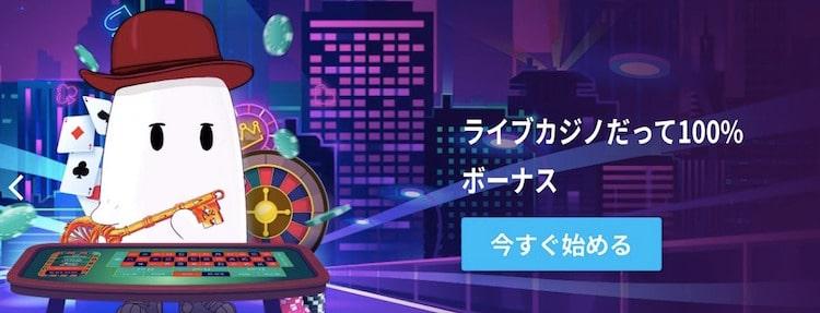 カジノゴッズ-ライブカジノ-ボーナス