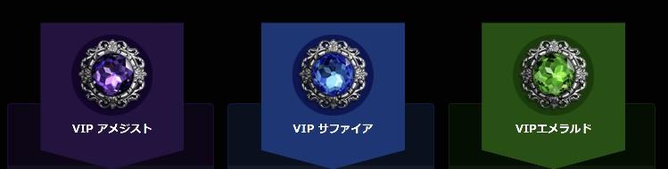 ライブカジノハウス - VIPシステム