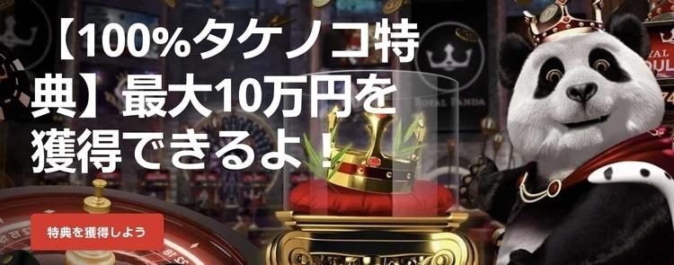 ロイヤルパンダ - 入金ボーナス