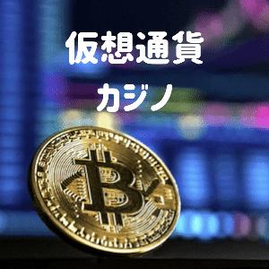 仮想通貨カジノ - ロゴ