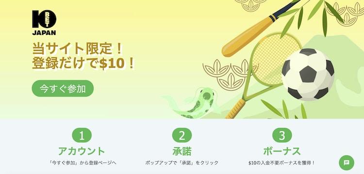 10bet-japan-入金不要ボーナス
