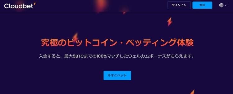 Cloudbetスポーツ - 入金ボーナス