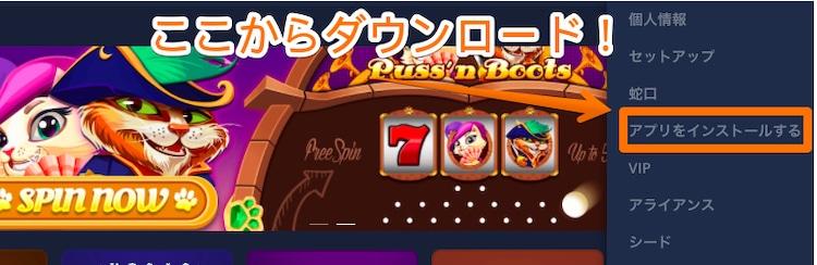 Luckyfish-アプリ
