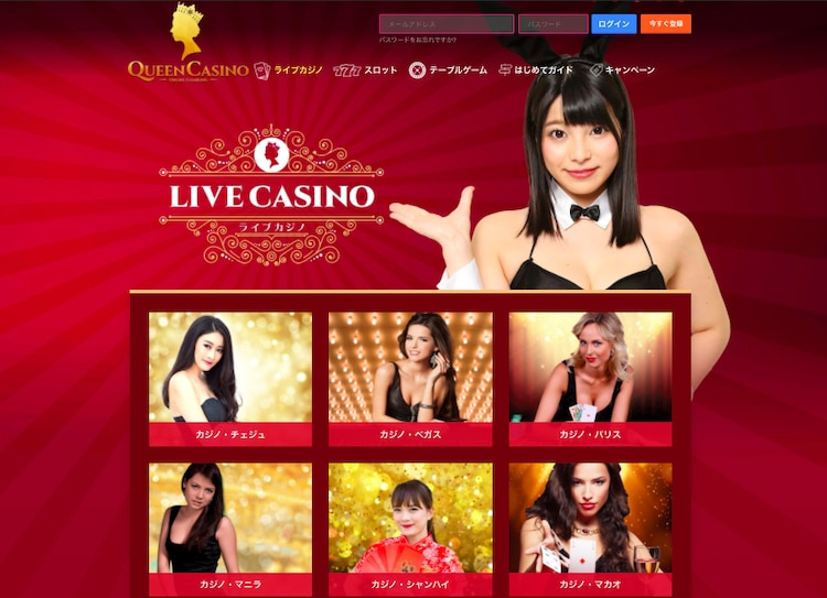 QUEEN CASINO-ライブカジノ