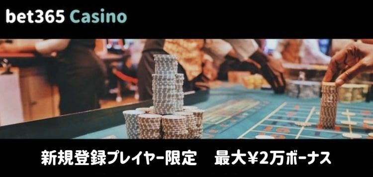 bet365-casino-入金ボーナス
