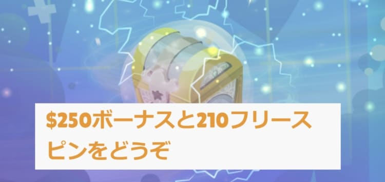 cashmio - 入金ボーナス