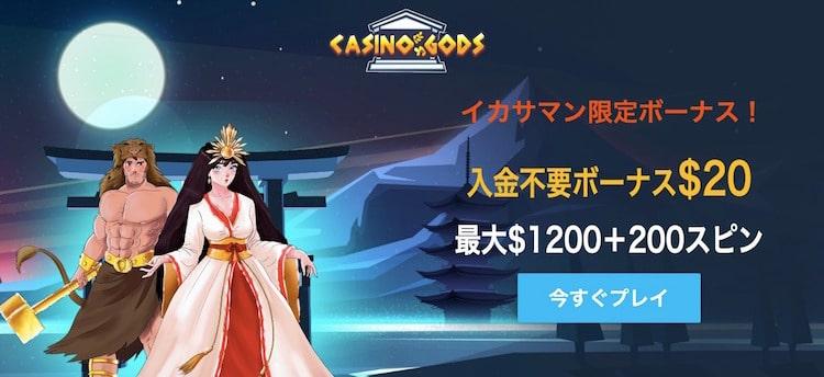casino-gods-入金不要ボーナス