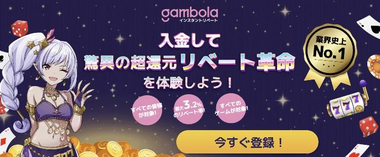 gambola - 正直レビュー
