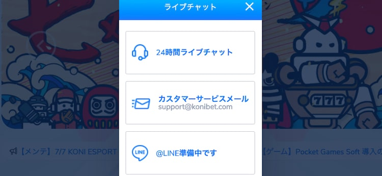 konibet-サポート