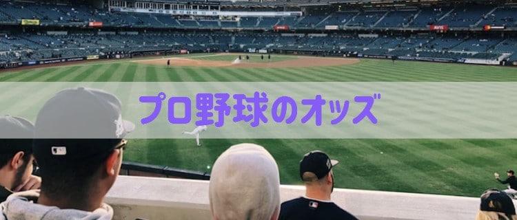 プロ野球 - オッズ
