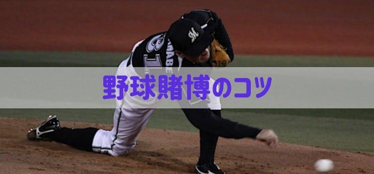 プロ野球 - コツ