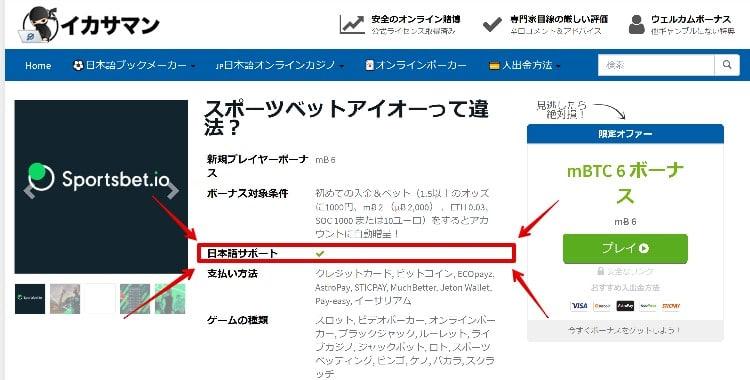 プロ野球 - 日本語カスタマーサポート