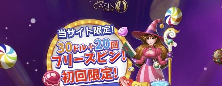 ライブカジノハウス - 入金不要ボーナス