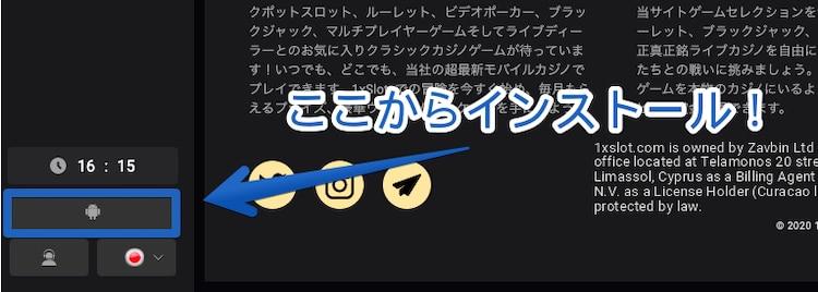 1xSlot-アプリ