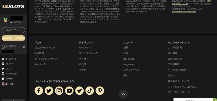 1xslots - サイトレビュー3