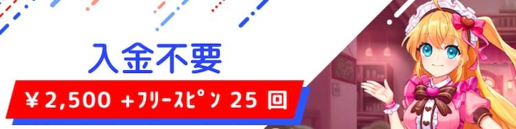 KaKeYo-入金不要ボーナス
