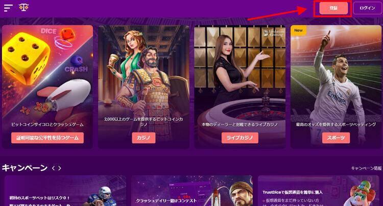 Trustdiceカジノ-登録ステップ1