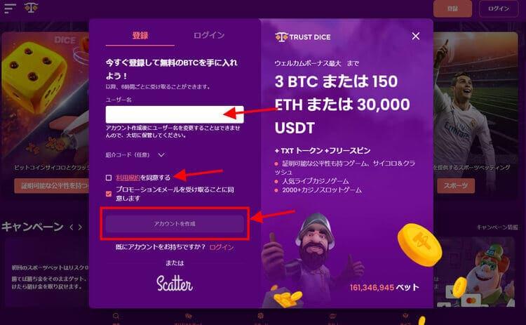 Trustdiceカジノ-登録ステップ2