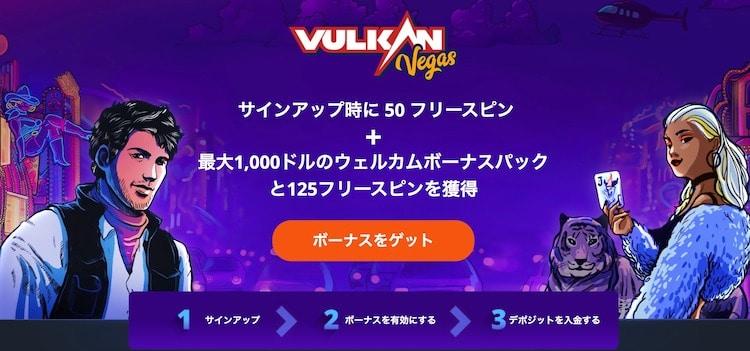 vulkanvegasカジノ-入金不要ボーナス