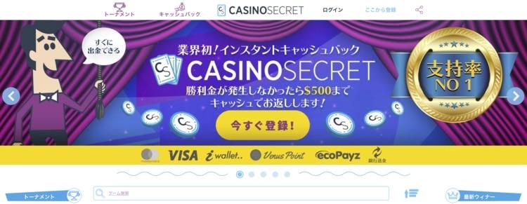 カジノシークレット-入金不要ボーナス