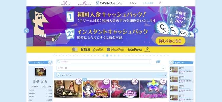 カジノシークレット-評判